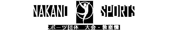 NAKANO SPORTS 中野スポーツ団体 大会・教室情報